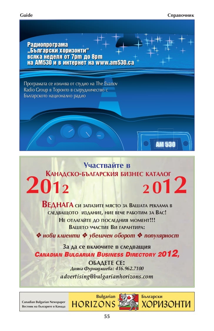 Canadian-Bulgarian Business Directory 2011