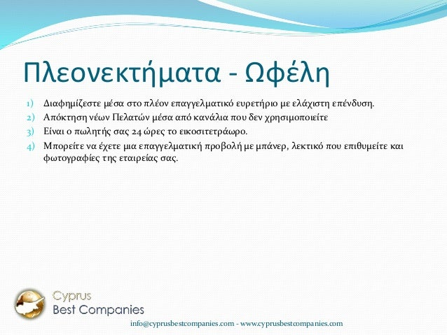 Cyprus property developers, is a business directory that includes some of the best property developers in Cyprus Slide 3