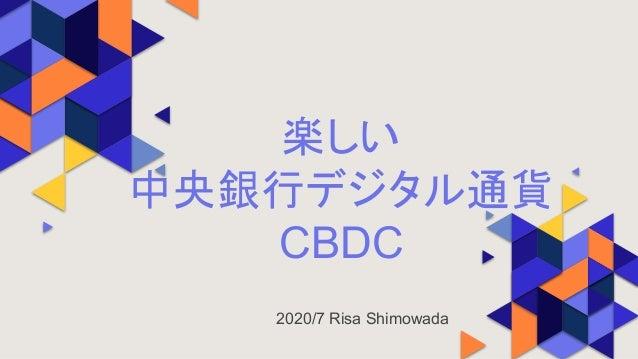 楽しい 中央銀行デジタル通貨 CBDC 2020/7 Risa Shimowada