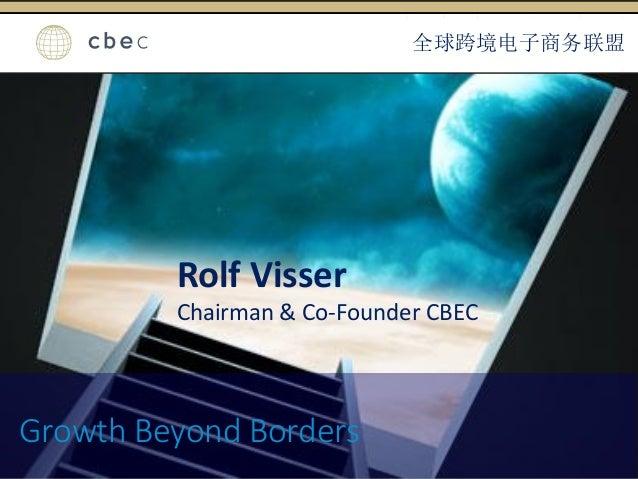 Growth Beyond Borders  全球跨境电子商务联盟  Rolf Visser  Chairman & Co-Founder CBEC