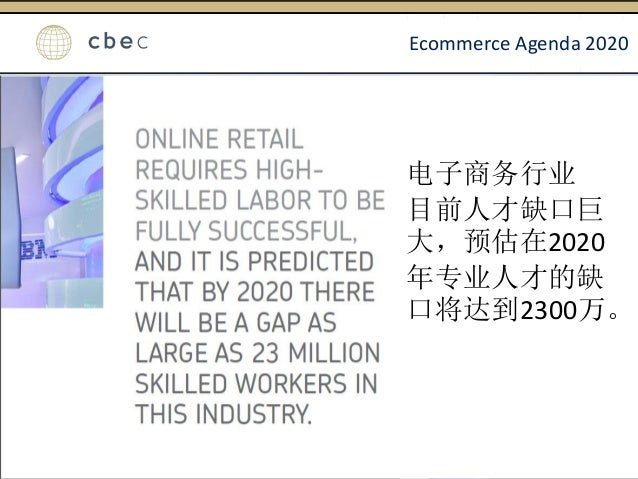 Cbec keynote-nov27-forum-final-cn-v7-video Slide 2