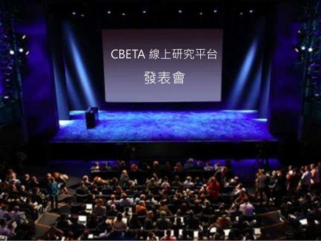 CBETA 線上研究平台 發表會