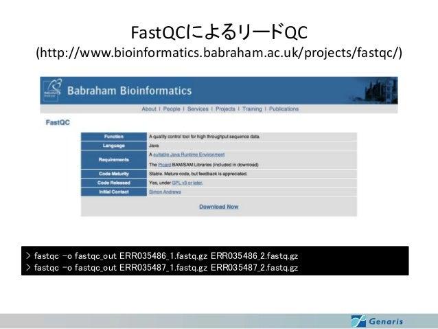 FastQCによるリードQC (http://www.bioinformatics.babraham.ac.uk/projects/fastqc/)  > fastqc -o fastqc_out ERR035486_1.fastq.gz ER...