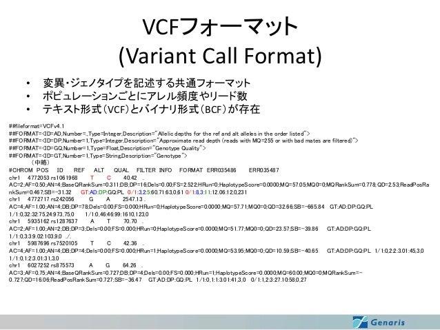 変異アノテーションプログラムの比較 プログラム  ライセンス  VCF 入力  VCF 出力  HTML レポート  SnpEff  ○  ○  ○  無償  Variant Effect Predictor  ○  ○  ○  無償  ANN...
