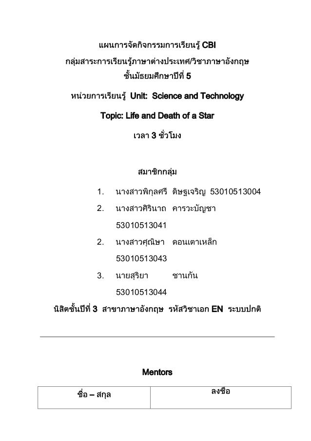 CBI 5 Unit: Science and Technology Topic: Life and Death of a Star 3  1.  53010513004  2. 53010513041 2. 53010513043 3. 53...