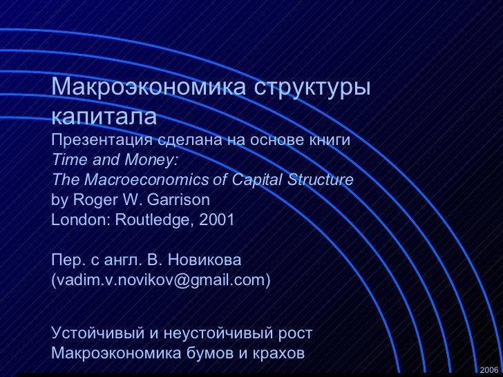 Макроэкономика структуры капитала Устойчивый и неустойчивый рост Макроэкономика бумов и крахов 2006 Презентация сделана на...