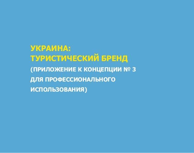 УКРАИНА: ТУРИСТИЧЕСКИЙ БРЕНД (ПРИЛОЖЕНИЕ К КОНЦЕПЦИИ № 3 ДЛЯ ПРОФЕССИОНАЛЬНОГО ИСПОЛЬЗОВАНИЯ)