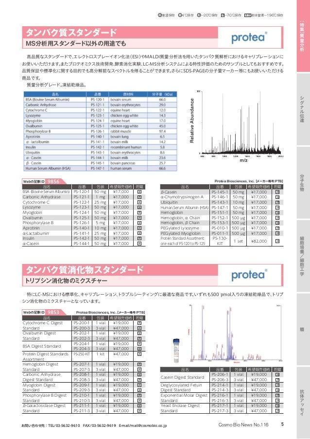 MALDI Matrix MBT CMS-108-5 Protea Ultrapure 2-Mercaptobenzothiazole