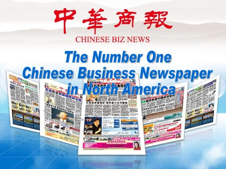 The Number One  Chinese Business Newspaper in North America
