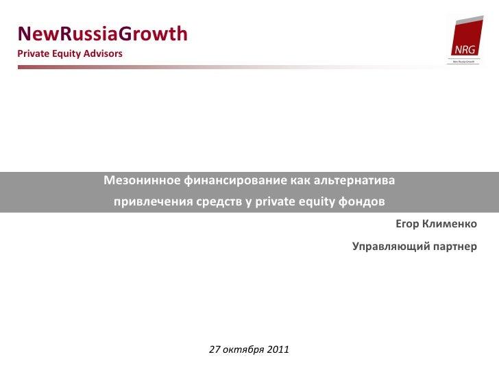 NewRussiaGrowthPrivate Equity Advisors                  Мезонинное финансирование как альтернатива                     при...