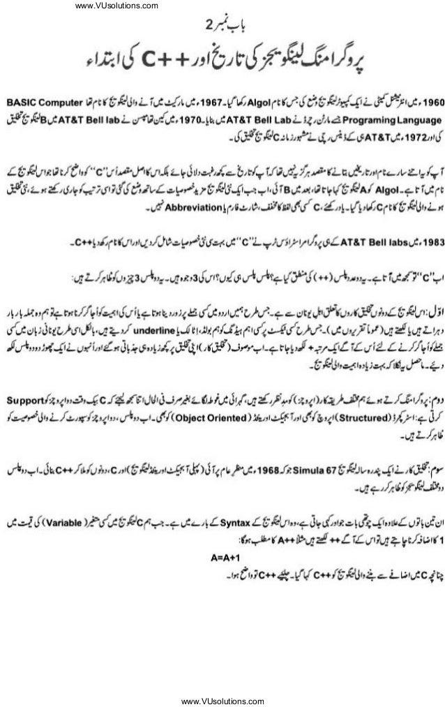 Computer Courses Books In Urdu Pdf