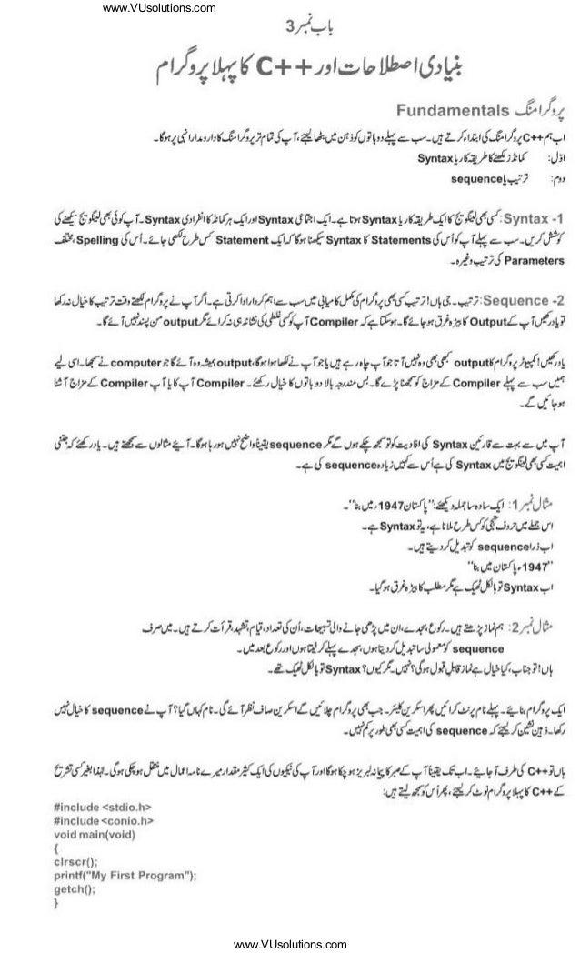 Computer guide-urdu.