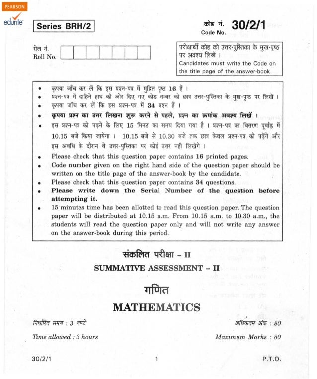 class 10 cbse maths question paper term 2 2012. Black Bedroom Furniture Sets. Home Design Ideas