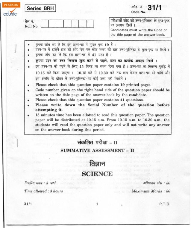 Class 10 Cbse Science Question Paper Term 2