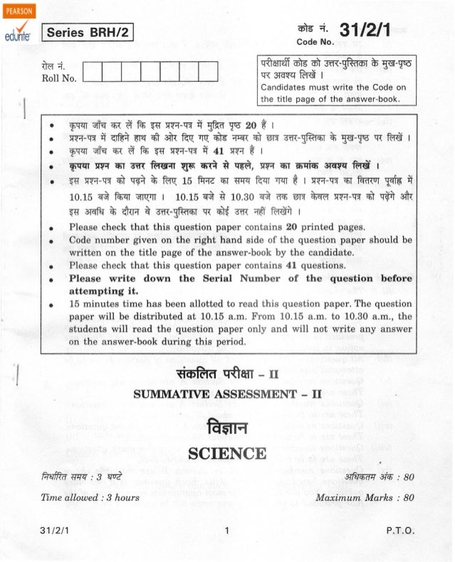 Class 10 Cbse Science Question Paper Term 2 2012