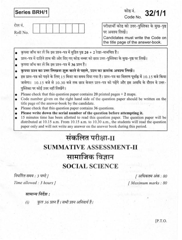 Class 10 Cbse Social Science Question Paper Term 2