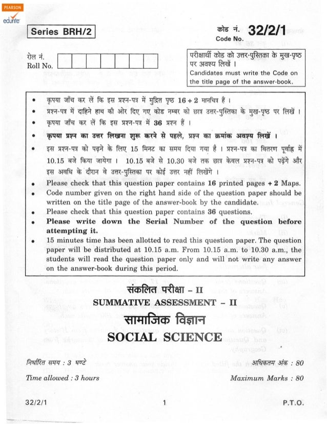Class 10 Cbse Social Science Question paper Term 2 2012