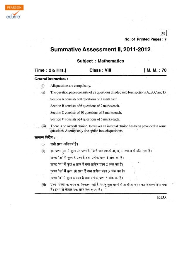 class 8 cbse maths question paper term 2 2011 12. Black Bedroom Furniture Sets. Home Design Ideas