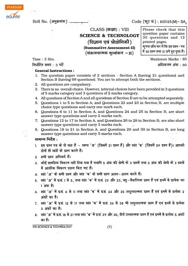 Class 8 Cbse Science Question Paper Term 2