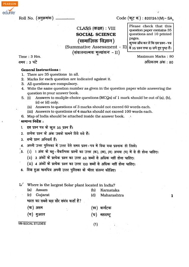 Class 8 cbse social science question paper term 2 class 8 cbse social science question paper term 2 w w w rite malvernweather Choice Image