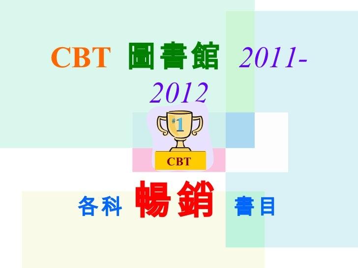 CBT 圖書館 2011-     2012      CBT 各科   暢銷    書目