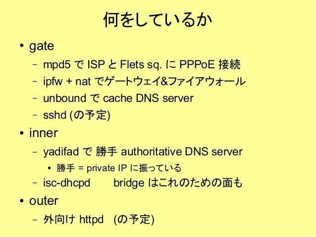 FreeBSD でおうちのルーター (CBUG meeting 2014/05/17)