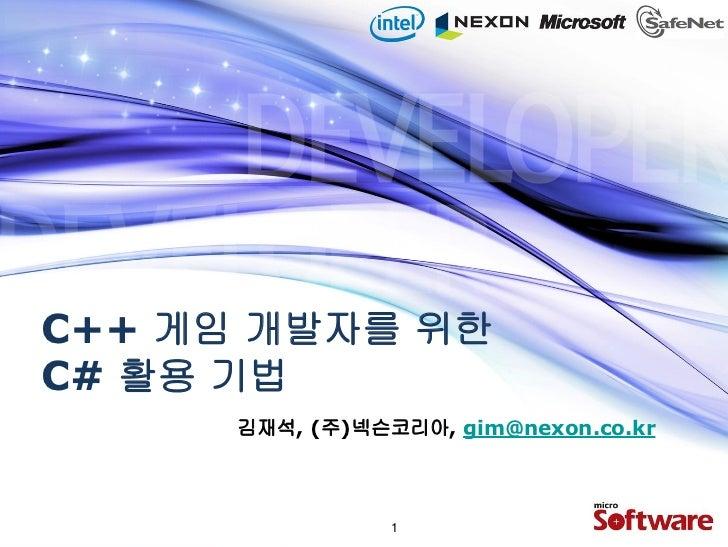 C++ 게임 개발자를 위한C# 활용 기법      김재석, (주)넥슨코리아, gim@nexon.co.kr                 1