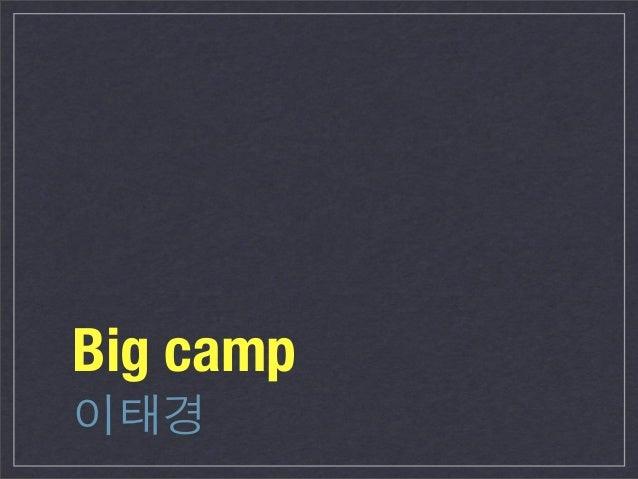 Big camp이태경