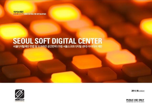 아키브레인  SEOUL SOFT DIGITAL CENTER  서울디지털재단 컨셉 및 오프라인 공간전략 (가칭 서울소프트디지털 센터) 아이디어 제안  ARCHIEBRAIN  PLANNING.DESIGN.CONSULTING...