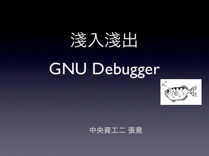GNU Debugger