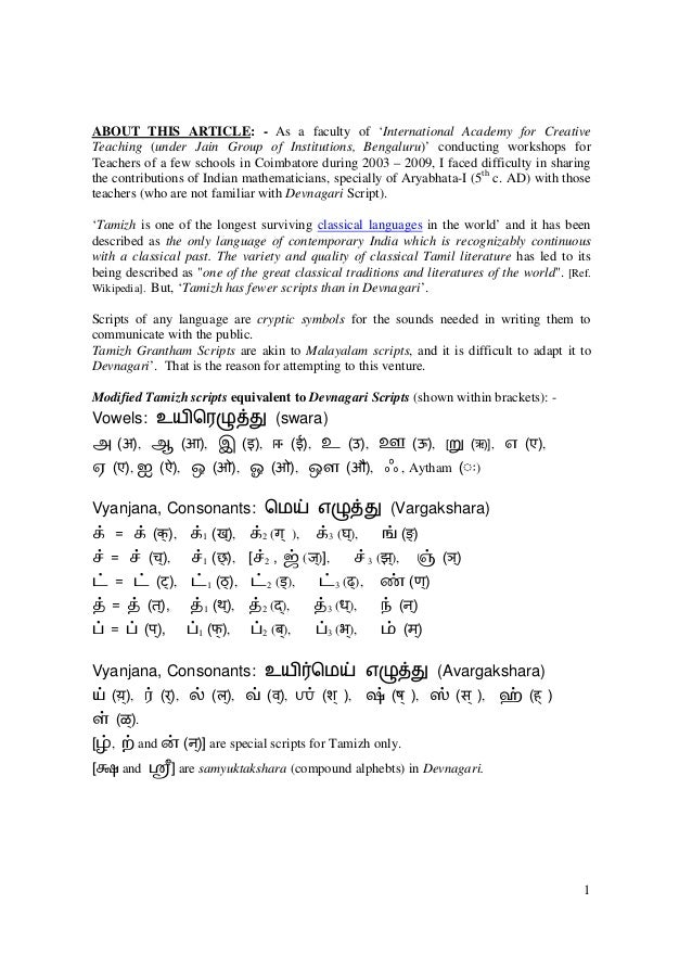 Final Copy Of Decoding Aryabhatiya Numerals Into Modified Tamizh Scri