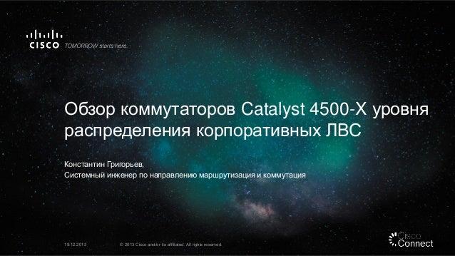 Обзор коммутаторов Catalyst 4500-X уровня распределения корпоративных ЛВС Константин Григорьев, Системный инженер по напра...