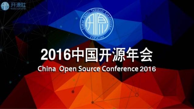 2016中开源年会   China Open Source Conference 2016 开源容器云OpenShift 构建基于Kubernetes的容器应用云平台 陈 耿 2016年10月 北京