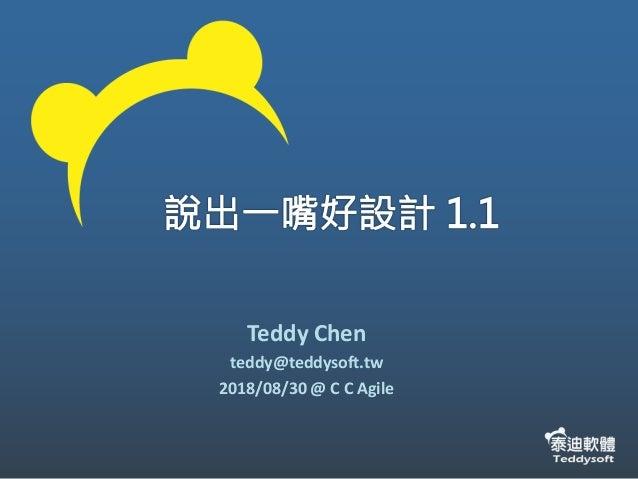 Teddy Chen teddy@teddysoft.tw 2018/08/30 @ C C Agile