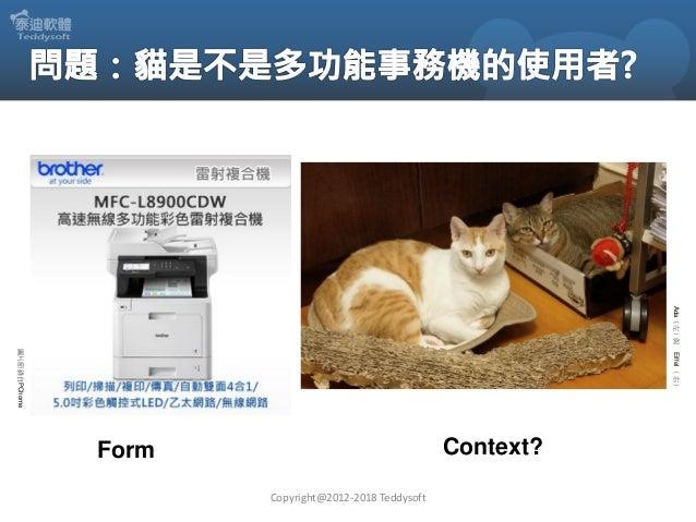 Copyright@2012-2018 Teddysoft 圖片節錄自PChome Ada(左)與Eiffel(右) Form Context?