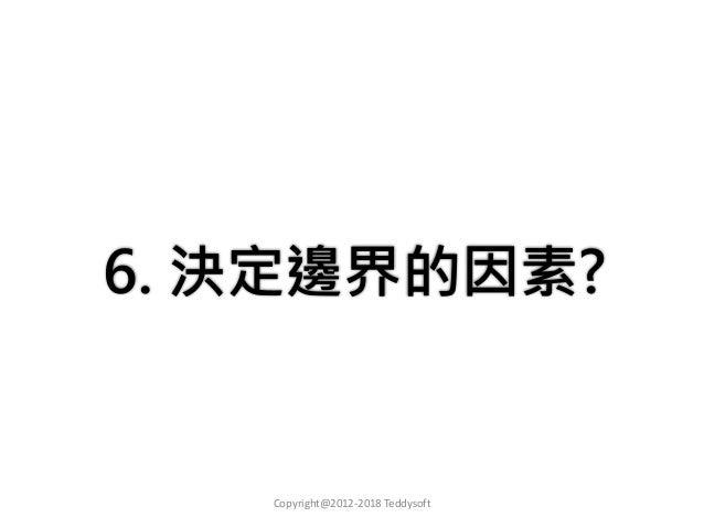 6. 決定邊界的因素? Copyright@2012-2018 Teddysoft