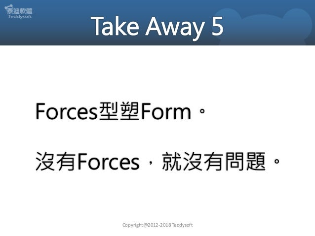 Copyright@2012-2018 Teddysoft Forces型塑Form。 沒有Forces,就沒有問題。