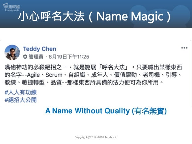 Copyright@2012-2018 Teddysoft A Name Without Quality (有名無實)