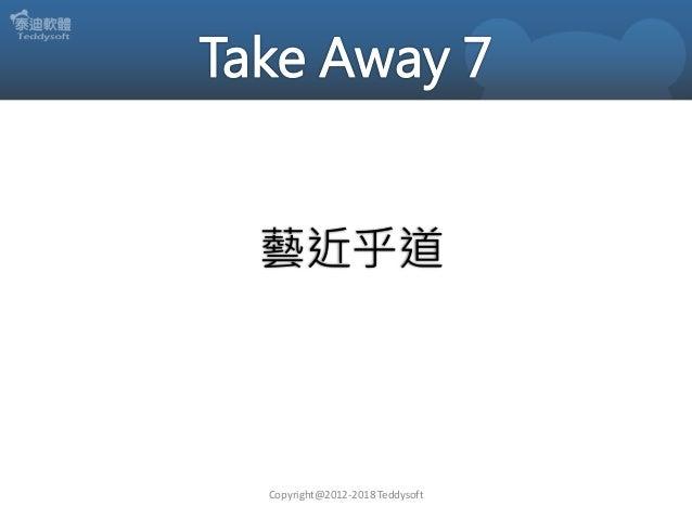 Copyright@2012-2018 Teddysoft 藝近乎道