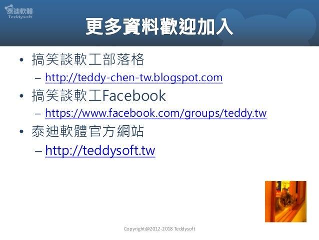 • 搞笑談軟工部落格 – http://teddy-chen-tw.blogspot.com • 搞笑談軟工Facebook – https://www.facebook.com/groups/teddy.tw • 泰迪軟體官方網站 – htt...