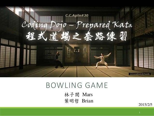 BOWLING GAME 1 林子閎 Mars 葉明哲 Brian 2015/2/5