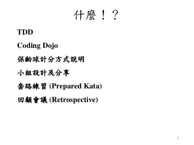 C.C. Agile#30 – Coding Dojo – Prepared Kata Slide 3