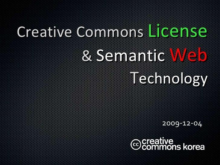 크리에이티브 커먼즈 라이선스와 시맨틱 웹기술<br />이정표 (자원활동가)<br />2009-12-04<br />