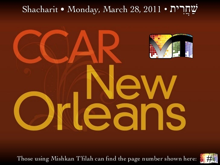 Shacharit • Monday, March 28, 2011 • ‫שַׁחֲ#ית‬Those using Mishkan T'filah can find the page number shown here:   #