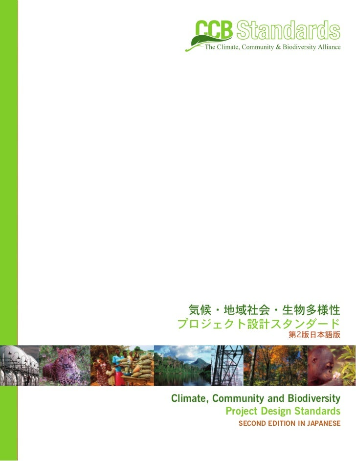 Climate, Community and Biodiversity           Project Design Standards             SECOND EDITION IN JAPANESE