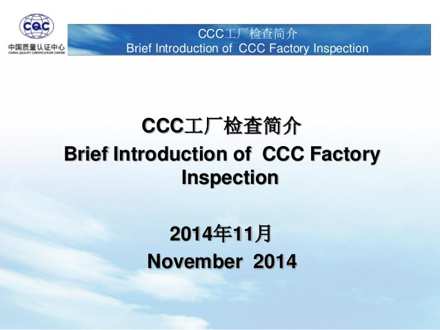 LOGO CCC工厂检查简介 Brief Introduction of CCC Factory Inspection CCC工厂检查简介 Brief Introduction of CCC Factory Inspection 2014年11...