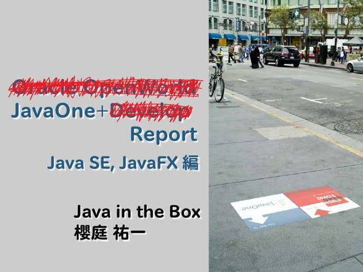 Oracle OpenWorld JavaOne+Develop           Report    Java SE, JavaFX 編       Java in the Box      櫻庭 祐一