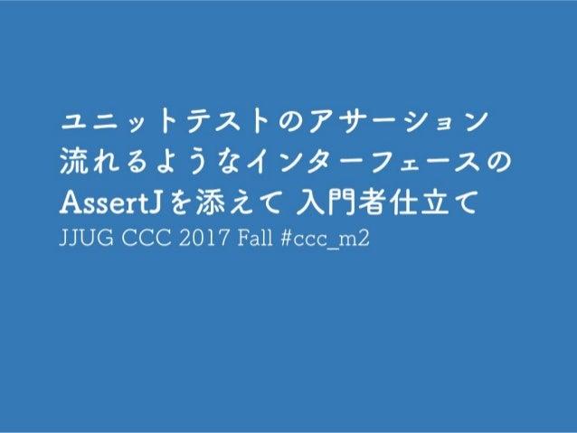 ユニットテストのアサーション 流れるようなインターフェースのAssertJを添えて 入門者仕立て