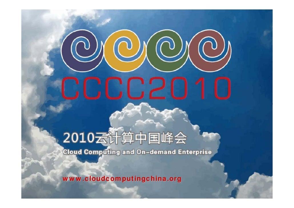 让客户尽情享受信息新生活     www.cloudcomputingchina.org
