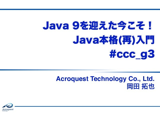 Acroquest Technology Co., Ltd.